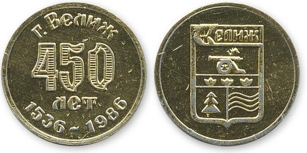 сувенирный жетон Велиж