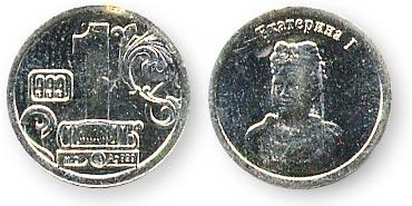 жетон водки Екатерина I