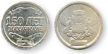 Жетон водки 150 лет Махачкале