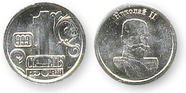 жетон водки Николай II