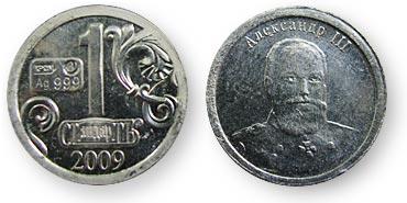 жетон водки Александр III