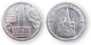 жетон водки Храм Василия Блаженного