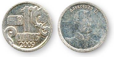 жетон водки Александр II