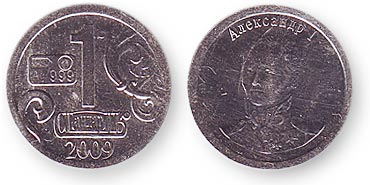 жетон водки Александр I