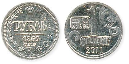 Жетон водки Рубль 1869