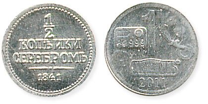 Жетон водки 1/2 копейки 1841