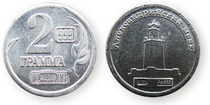 жетон Александрийский маяк