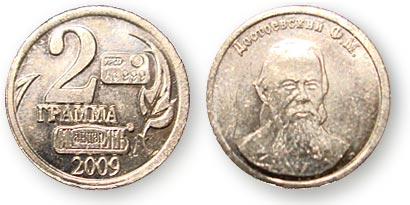 жетон водки Достоевский Ф.М.