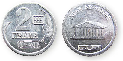 жетон водки Храм Артемиды
