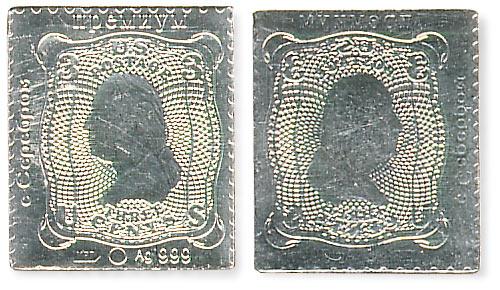 жетон марка 3 цента