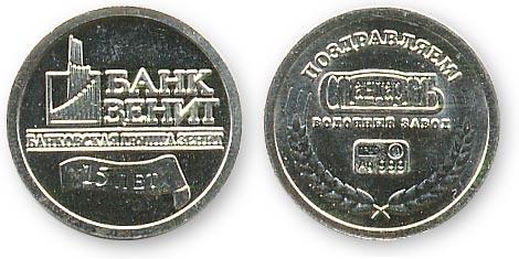 жетон 15 лет Банка Зенит