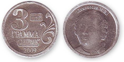жетон Ломоносов М.В.