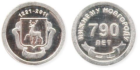 Жетон Нижний Новгород 790 лет