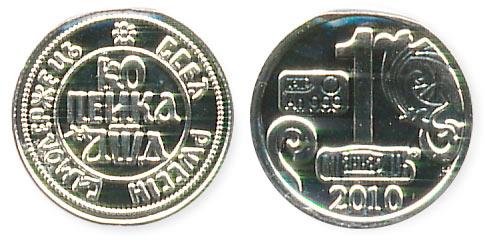 жетон из поддельной водки