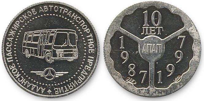 жетон Алданское ПАТП